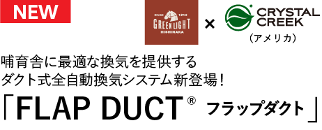 FLAP DUCT® フラップダクト